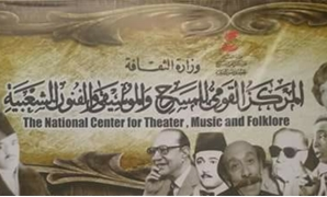 National Center for Theater, Music and Folklore - Official website