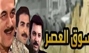 Souk el Asr series - YouTube