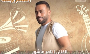 Tamer Ashour - The concert's poster uploaded by Turki al-Sheikh on Facebook