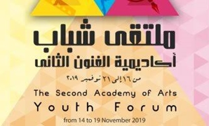 Academy of Arts Youth Forum - ET