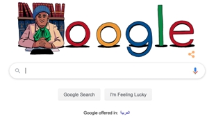 The Google doodle celebrating late Abdel Rahman - Google