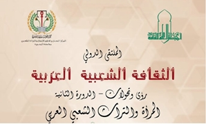 2nd Arab Popular Culture Forum - ET