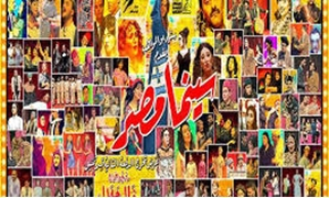 FILE - Cinema Masr Play Poster