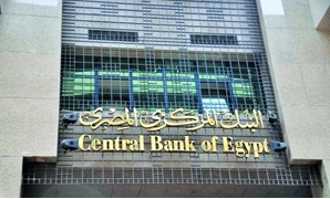 FILE: The Central Bank of Egypt
