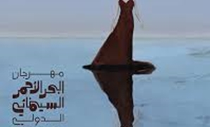 File - Red Sea International Film Festival.