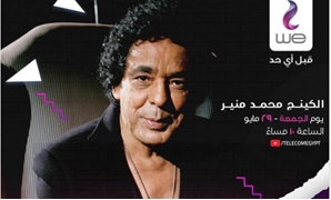 The concert's flyer - via Mounir's official Instagram